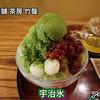 椿堂茶舗 茶房 竹聲 - 料理写真:抹茶アイスと粒餡が、絶品です(o^^o)!