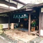 田里津庵 - 開けたところになんとも観光客ホイホイなお店があるじゃないですか~♪