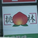 桃林 - 外の看板