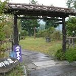 糀庵 - 入り口の門