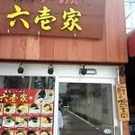横浜らーめん 六壱家 -