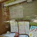 69001444 - メニュー(店外)