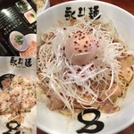 永斗麺 - 味玉あぶらー麺、追っかけご飯