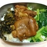69004846 - 豚足丼