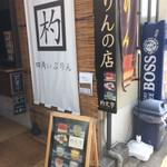 ぷりんの店 杓文字 -