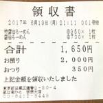 風は南から - 特醤油ラーメン950円、醤油ラーメン700円の領収書