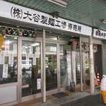 大谷製麺工場 - 蕎麦屋っぽくないな