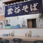 大谷製麺工場 - カウンター席