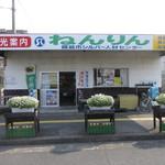 ねんりん - JR隼人駅前にあるねんりん