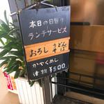 69012888 - 本日の日替りランチです。(2017.6 byジプシーくん)