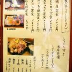 うどん屋 山善 - メニュー(定食)