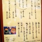 うどん屋 山善 - メニュー(ご飯、丼物)