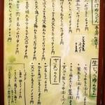 うどん屋 山善 - メニュー(ぶっかけ)