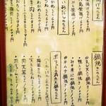 うどん屋 山善 - メニュー(釜揚げ、温かいおだし、鍋焼き、大鉢)