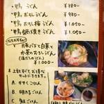 うどん屋 山善 - メニュー(鴨)