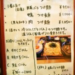 うどん屋 山善 - メニュー(つけ麺)