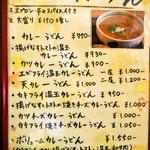うどん屋 山善 - メニュー(カレー)
