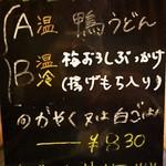 うどん屋 山善 - メニュー(日替り)