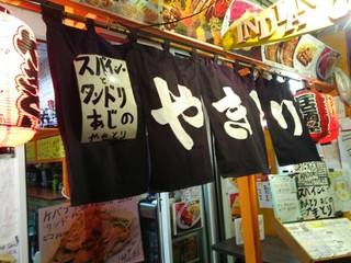 大衆食堂シックダール 中野新井薬師店 - 店の暖簾