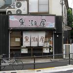 黒潮屋 - 何年も古びる年のない店舗。