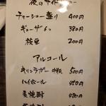 湯麺戸塚 - 2017年6月時のメニュー