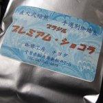 珈琲工房チヨダ - ブラジルプレミアムショコラ(400円)