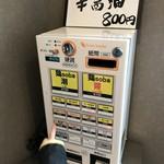 鶏 ソバ カモシ - 【2017年05月】オーダーは券売機です。