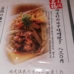 わらやき屋 -  四方竹のゆず味噌焼き