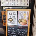 69023207 - カシムラ(店頭の限定PR看板が魅力的♫ ※2017年6月)
