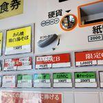 69023216 - カシムラ(食券販売機)