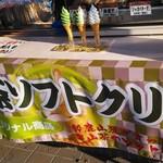亀山パーキングエリア(上り線)外設売店 -