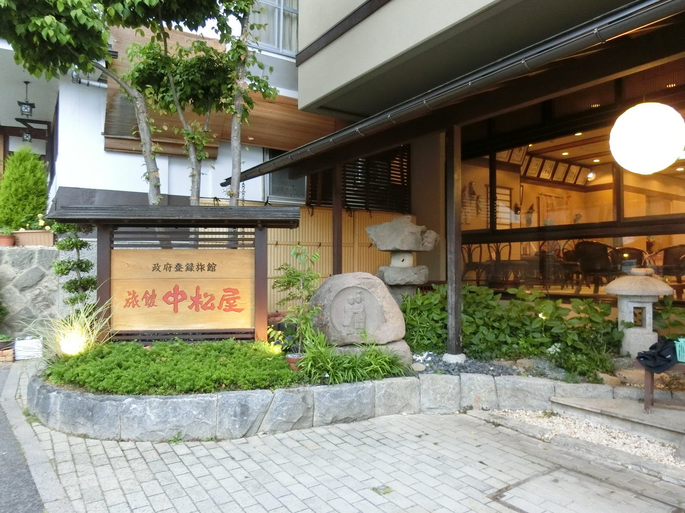 中松屋旅館 name=