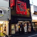 曽さんの店 - 代々木駅からほど近く!
