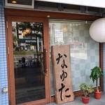 なゆた - 入口