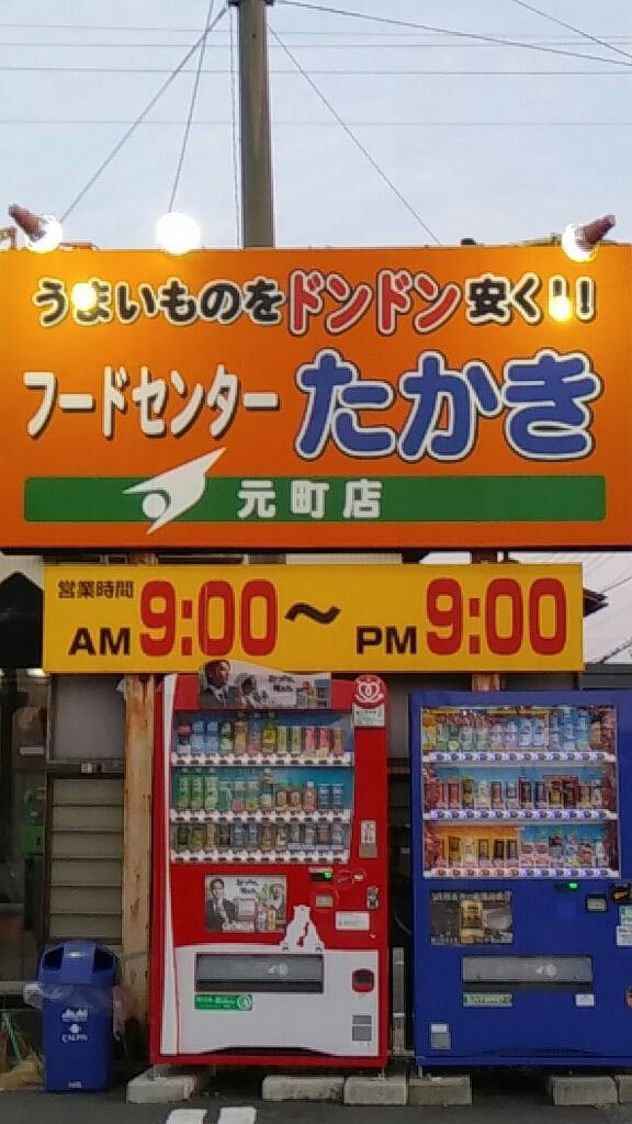 フードセンター たかき 元町店