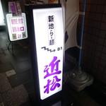 近松 - ☆こちらの看板が目印(^^ゞ☆