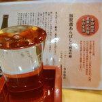金沢まいもん寿司 - 冬季限定の加賀鳶あらばしり純米吟醸