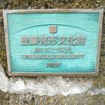 屋宜家 - 建物は登録有形文化財