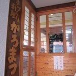 かろまつ - ここはオムライスが有名なお店で以前某グルメ漫画にも登場したお店です