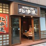 北の味紀行と地酒 北海道 -