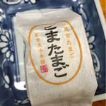 69035015 - 東京たまご ごまたまご