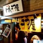 二代目 げんこつ屋 - 二代目 げんこつ屋@新横浜ラーメン博物館 入口