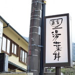 湯葉丼 直吉 - 看板