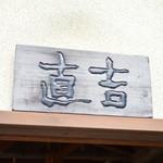 湯葉丼 直吉 - 表札