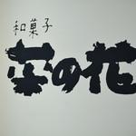 和菓子 菜の花 - ロゴ