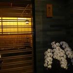 鮨 さかい - 入口