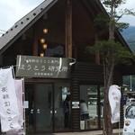 海鮮ほうとう専門店 ほうとう研究所 - [2017/06/18]