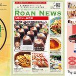 露菴 知立店 - パンフクローバービーフスーパーフライデー。食彩品館.jp