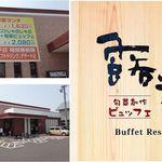 69039839 - 露菴(ろあん)知立店(愛知県知立市)食彩品館.jp撮影
