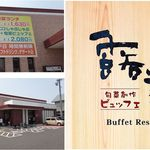 露菴 知立店 - 露菴(ろあん)知立店(愛知県知立市)食彩品館.jp撮影